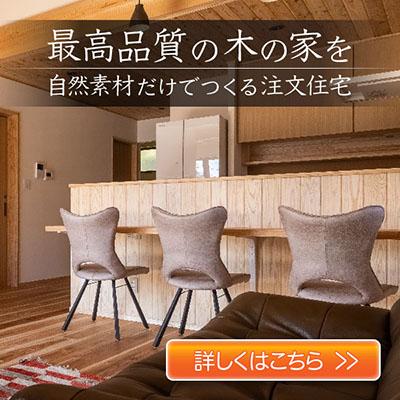 神奈川の注文住宅なら最高品質の木の家