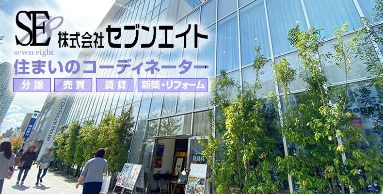 神奈川県海老名市の新築・分譲・賃貸・新築・リフォームの相場や価格のご相談なら株式会社セブンエイト